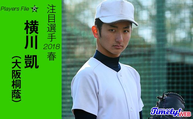 横川凱の画像 p1_35