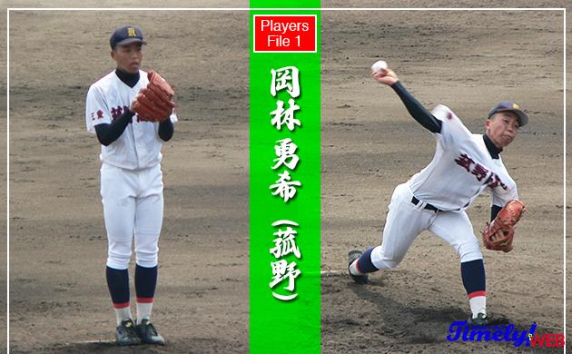 2019高校生ドラフト候補紹介】#1岡林勇希(菰野)   Timely! WEB
