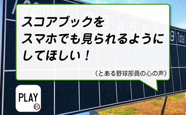 アプリ 野球 スコア