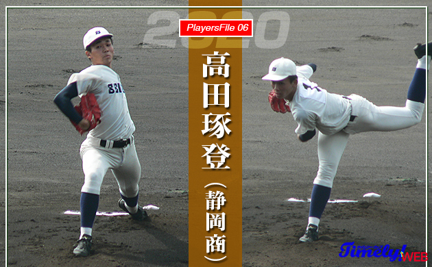 高校 野球 静岡 2020