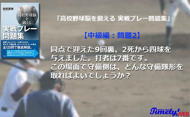 「高校野球脳を鍛える 実戦プレー問題集」にチャレンジ!(中級編:問題2)