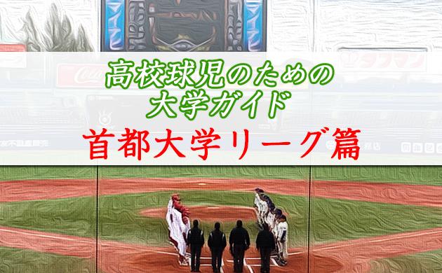 甲信越 野球 関東 大学