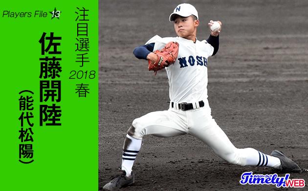 野球 注目 選手 県 高校 千葉