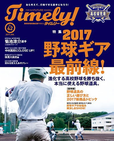 Timely!No.42号