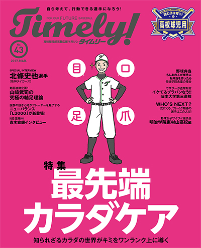 Timely!No.43号