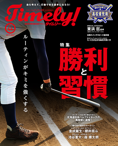 Timely!No.44号