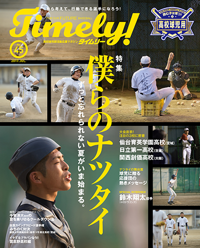 Timely!No.45号