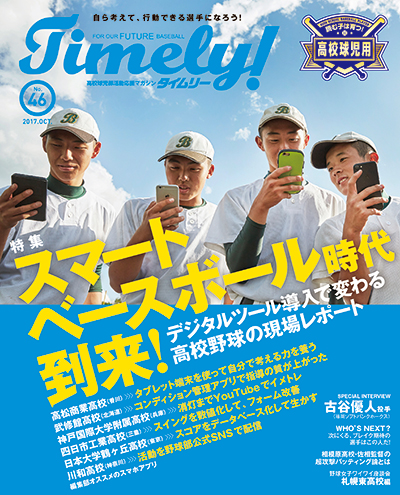 Timely!No.46号