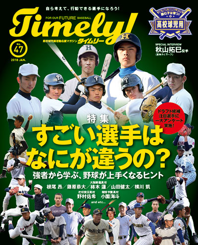 Timely!No.47号