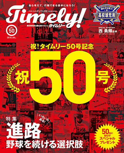 Timely!No.50号