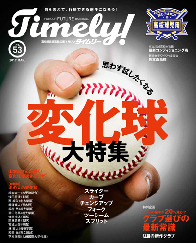 Timely!No.53号