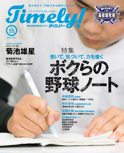 Timely!No.55号