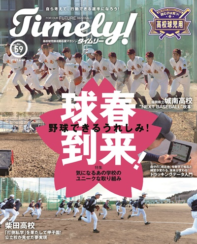 Timely!No.59号